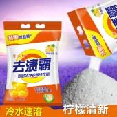 【买一送二】柠檬清香洗衣粉9.6斤 510