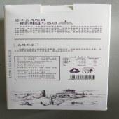 桂花甲 - 普洱紫米