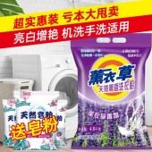 【买一送一】薰衣草洗衣粉含皂粉10斤 512
