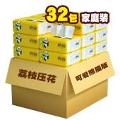 开心朵朵竹浆压花抽纸32包 S200