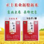 东北大米长粒香   5kg/袋      ( 真空包装)