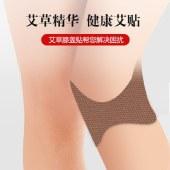 【杨扬】艾草膝盖贴