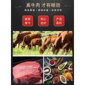 牛来香 - 鲜辣牛肉208g