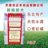 东北长粒香大米(红袋)      5kg/袋