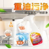 厨房清洁超值三件套