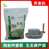 石磨荞麦粉