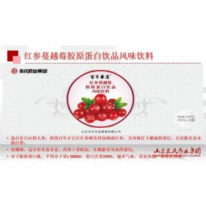 红参蔓越莓胶原蛋白饮风味饮料