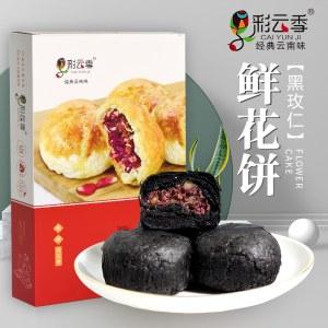 彩云季黑玫仁鲜花饼(180gx4盒)