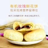 彩云季九层酥皮鲜花饼(50gx16枚)