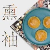 彩云季鲜花饼(300gx4袋)