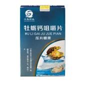 牡蛎钙咀嚼片