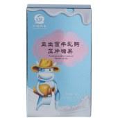 益生菌牛乳钙压片糖果