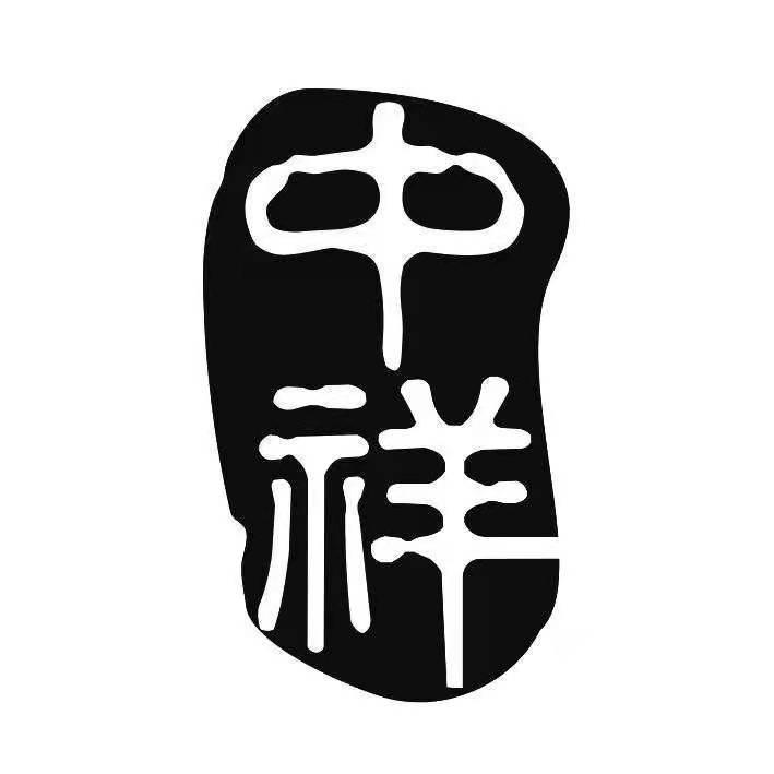 江苏中祥高科技实业有限公司