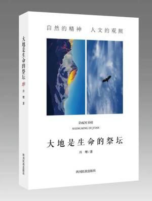 散文集《大地是生命的祭坛》新书发布会在成都天府书展举行