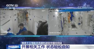 【神舟十三号航天员顺利进驻中国空间站】相关工作陆续开展
