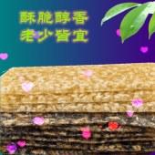 山西芮城麻片黑芝麻白芝麻糖果酥薄脆片手工特产