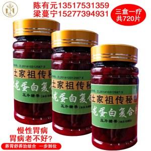 地龙蛋白复合片(压片糖果)