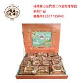 桂林顺达福桂尊月月饼