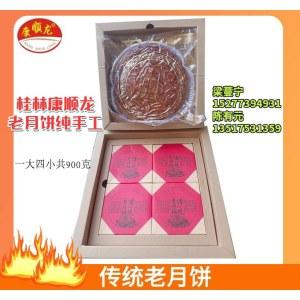 桂林康顺龙传统老月饼1大4小装