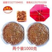 桂林康顺龙传统老月饼两个装